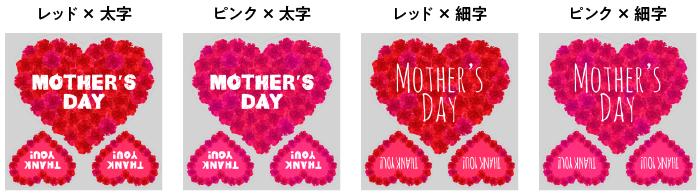 母の日タイトル FlowerHeart選択