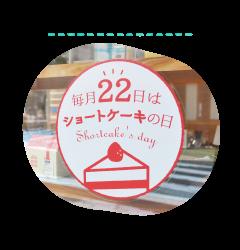 飲食店・菓子店