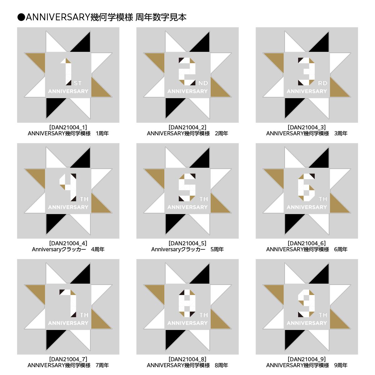 Anniversary 幾何学模様の周年バリエーション