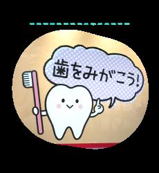 歯医者さん専門シール