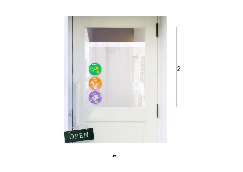 【PP】キッズアニマルのウイルス対策啓発シールの施工写真