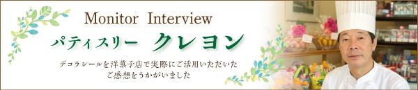 洋菓子店モニターインタビュー