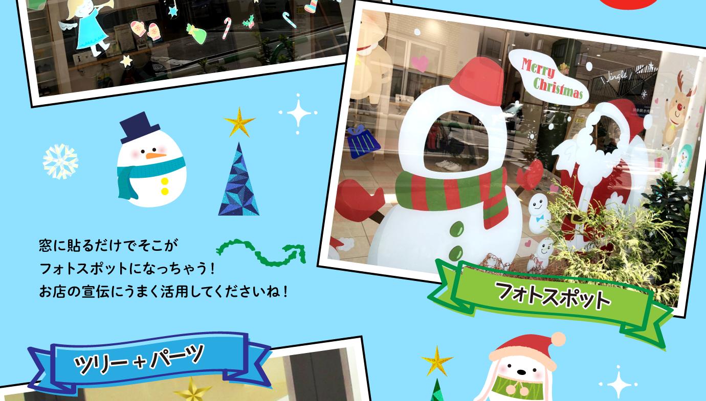 デコラシールでクリスマス装飾02