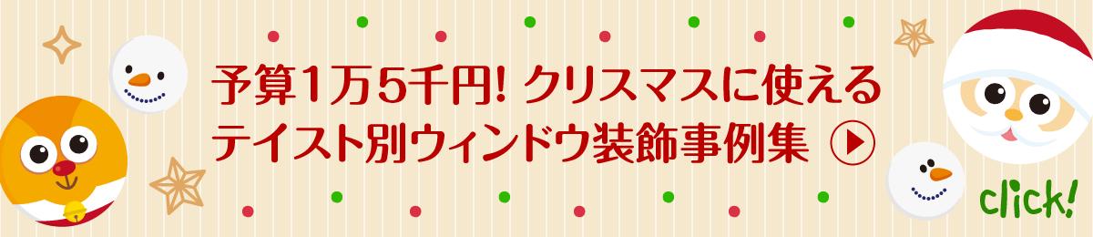 予算1万2千円!クリスマスに使えるテイスト別ウィンドウ装飾事例集